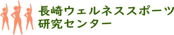 長崎ウェルネススポーツ研究センター